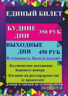 """Предложение """"ЕДИНЫЙ БИЛЕТ"""""""