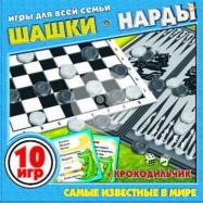 Игра Шашки, нарды + крокодильчик 100 руб. вместо 250 руб.