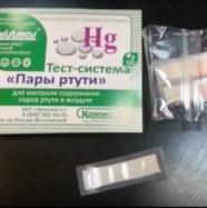 "Тест-система ""Пары ртути"", 300руб вместо 450 руб"