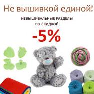 Не вышивкой единой... Скидка -5% на все невышивальные наборы