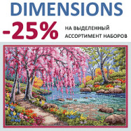 Любимый DIMENSIONS! -25% на выделенный ассортимент наборов!