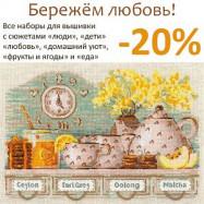 Наборы с сюжетами «люди», «дети», «любовь», «домашний уют», «еда», «фрукты и ягоды» -20%