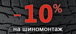 СКИДКА 10% НА ШИНОМОНТАЖ