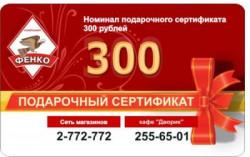 Подарочные сертификаты Фенко