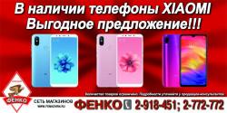 Телефоны XIAOMI, выгодное предложение!