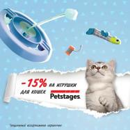 Инновационные игрушки от Petstages со скидкой 15%