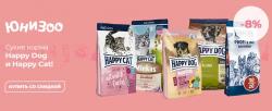 -8% на избранные сухие корма Happy Dog и Happy Cat!