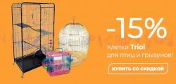 -15% на клетки Triol для птиц