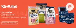 Бак Happy Dog для хранения корма в подарок!