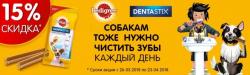 Скидка на Pedigree Denta для здоровых зубов!