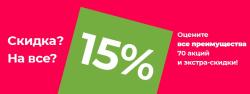 Экстра-скидка 15% на все товары! Покупайте, что нравится!