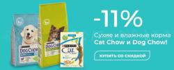до -11% на корма Cat & Dog Chow!