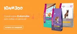-15% на сухой корм Eukanuba для собак и щенков!