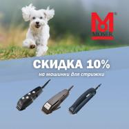 -10% на машинки для стрижки и триммеры Moser