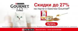 -27% на консервы и паучи Gourmet для кошек!