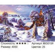 Алмазная мозаика на холсте без подрамника 40х50см, скидка