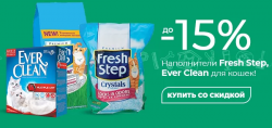 До -15% на наполнители Fresh Step, Ever Clean для кошек!
