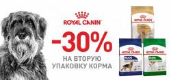 -30% на вторую упаковку сухого рациона Royal Canin