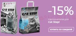 -15% на наполнители для кошек Cat Step