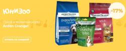 До -17% на сухой и влажный корм Arden Grange для собак и кошек