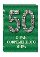 50 стран современного мира, скидка 30%