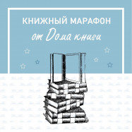 Книжный Марафон. Конкурс в Инстаграм