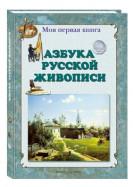 Азбука русской живописи, скидка 30%