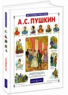 Книга А. С. Пушкин, скидка 30%