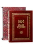 1000 русских художников, скидка 30%