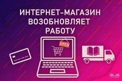 Интернет-магазин возобновляет работу!