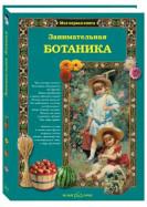 Книга Занимательная ботаника, скидка 30%
