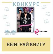 """Розыгрыш книги """"Tatarka FM. Как влюбить в себя Интернет"""" в Инстаграм"""
