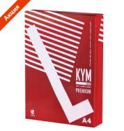 Бумага офисная А4, KYM LUX PREMIUM по суперцене