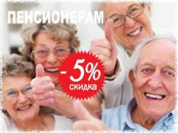 5% скидка на постельное белье для пенсионеров!