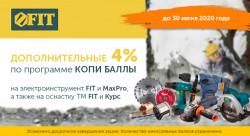 4% по программе КОПИ БАЛЛЫ при покупке электроинструмента FIT и MaxPro, оснастки ТМ FIT и Курс