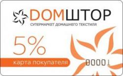 Дисконтные карты Domshtor
