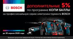 Конструктор и акция КОПИ БАЛЛЫ от Bosch