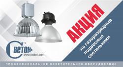 Газоразрядные подвесные светильники СВЕТОН по специальным ценам
