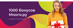 1000 бонусов Много.ру за один любой заказ на любую сумму на ДомШтор