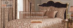 Скидка на шторы и покрывала Asabella