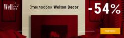 Скидки до 54% на стеклообои Wellton