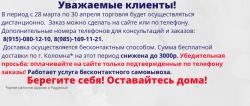 Сумма бесплатной доставки до 30 апреля снижена до 3000 руб