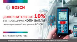 10% по программе КОПИ БАЛЛЫ при покупке измерительного инструмента BOSCH