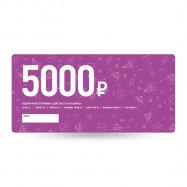 Сертификат на 5 000 рублей за 4500 руб