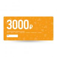 Сертификат на 3 000 рублей за 2700 руб