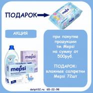 РАСПРОДАЖА бытовой химии Mepsi + подарки