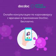 Бесплатные онлайн-консультации с врачами