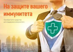 Поддержка иммунитета, лучшие предложения месяца!
