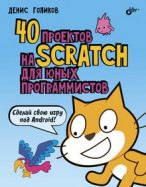 Спецпредложение. 40 проектов на Scratch для юных программистов