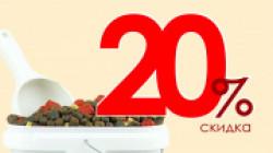 Товар месяца скидка 20 % на готовый микс пеллетса